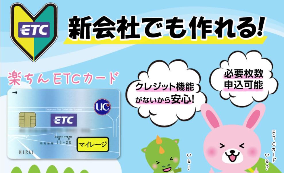 ETC協同組合発行の法人ETCカード
