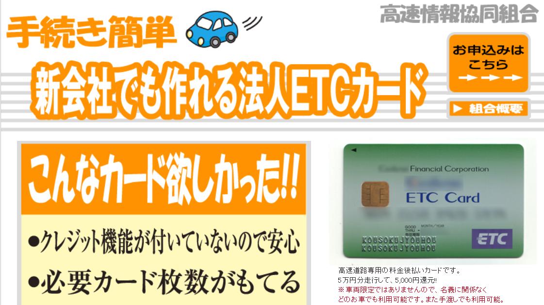 高速情報協同組合が発行する法人ETCカード
