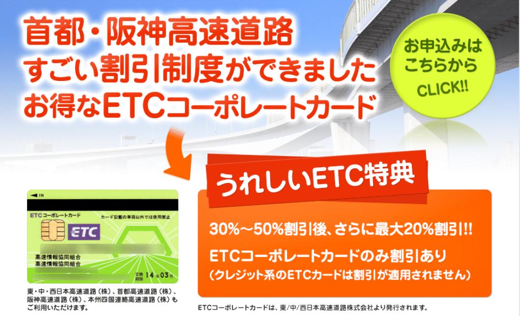 高速情報協同組合が発行するETCコーポレートカード