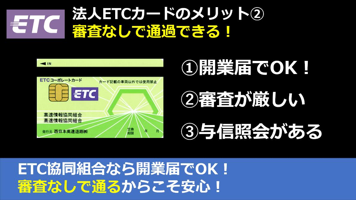 法人ETCカードなら審査なしで通過できる!